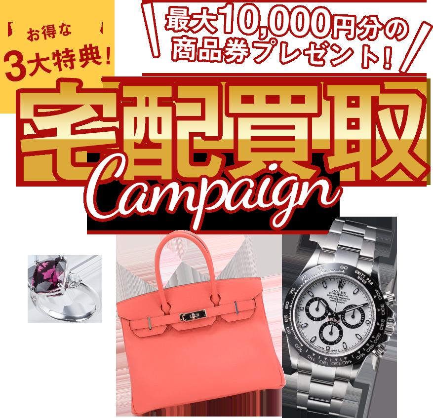 最大10,000円分の商品券プレゼント!宅配買取キャンペーン