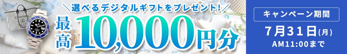 ブランド品の宅配買取お申込みで最高10,000円商品券プレゼント!