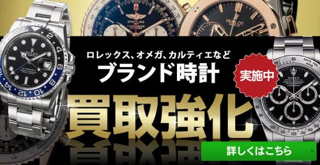 時計・腕時計買取強化