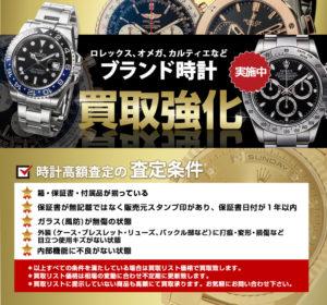 時計・腕時計高価買取