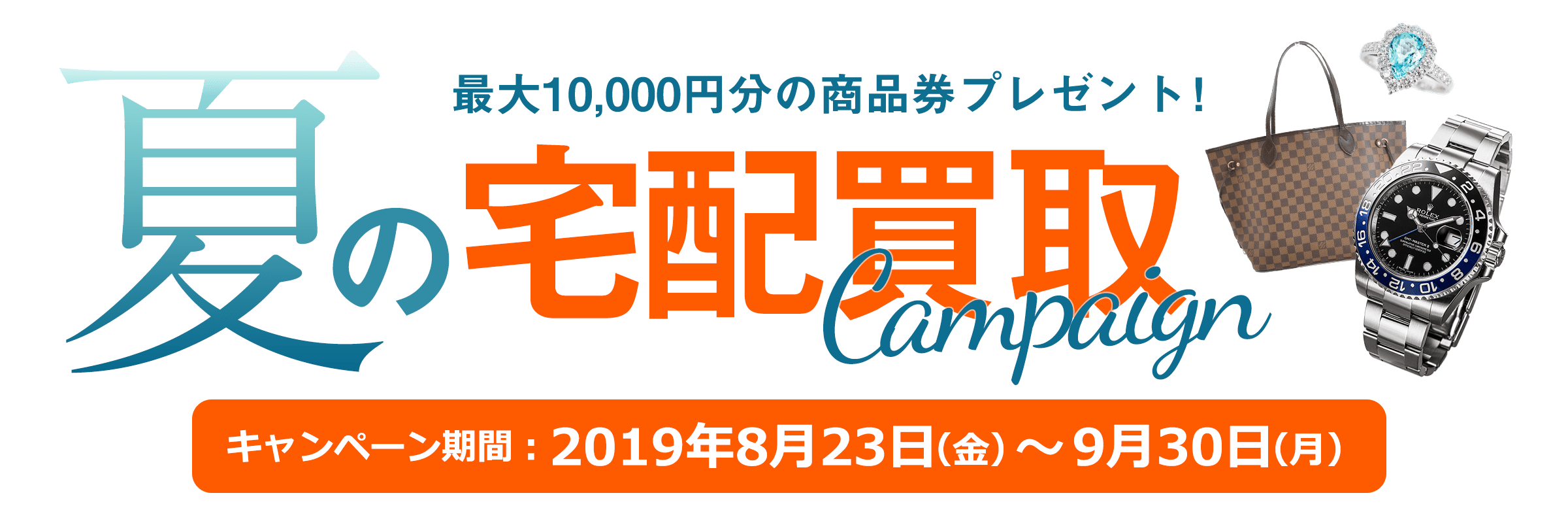 201908_夏の宅配買取キャンペーン