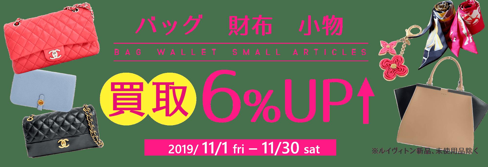 バッグ・財布・小物 買取6%UP