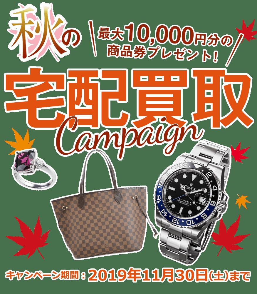 201911_秋の宅配買取キャンペーン