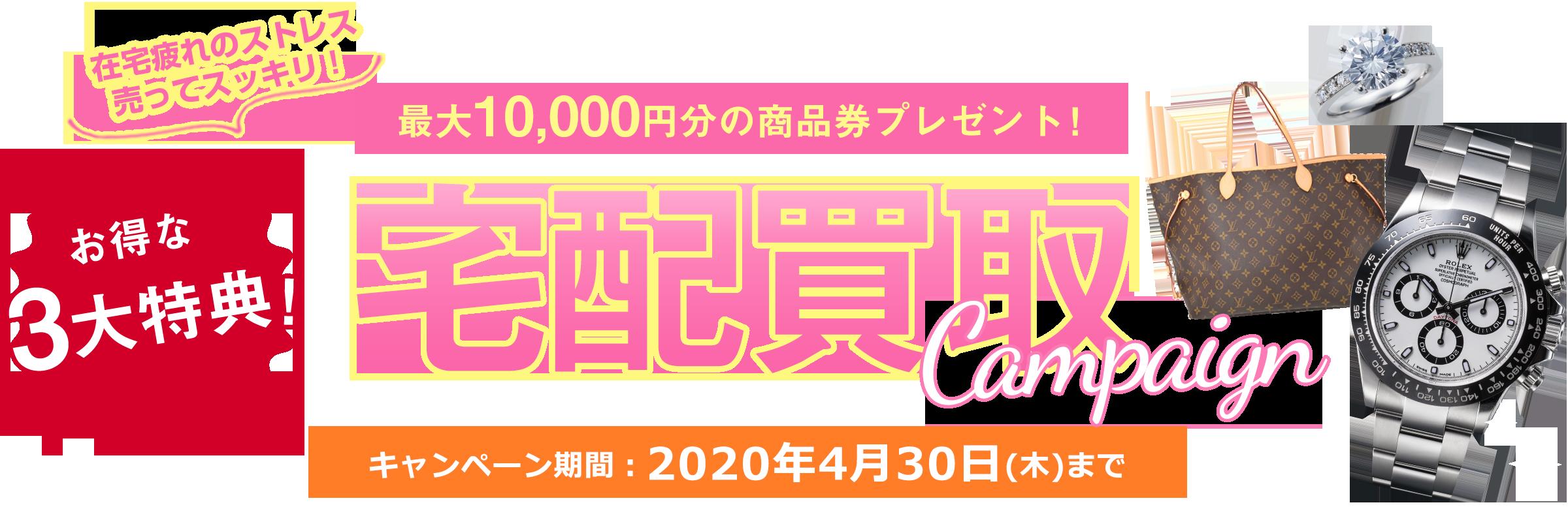 202004_宅配買取キャンペーン