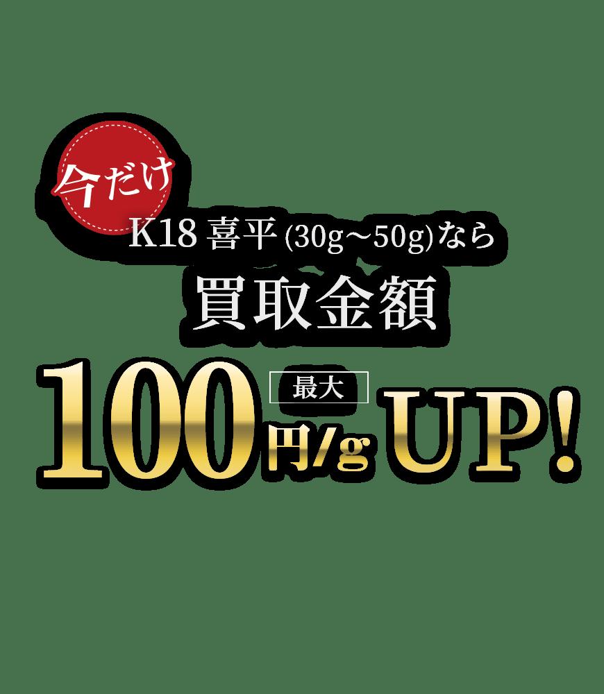 K18 喜平(30g~50g)買取金額MAX100円UP
