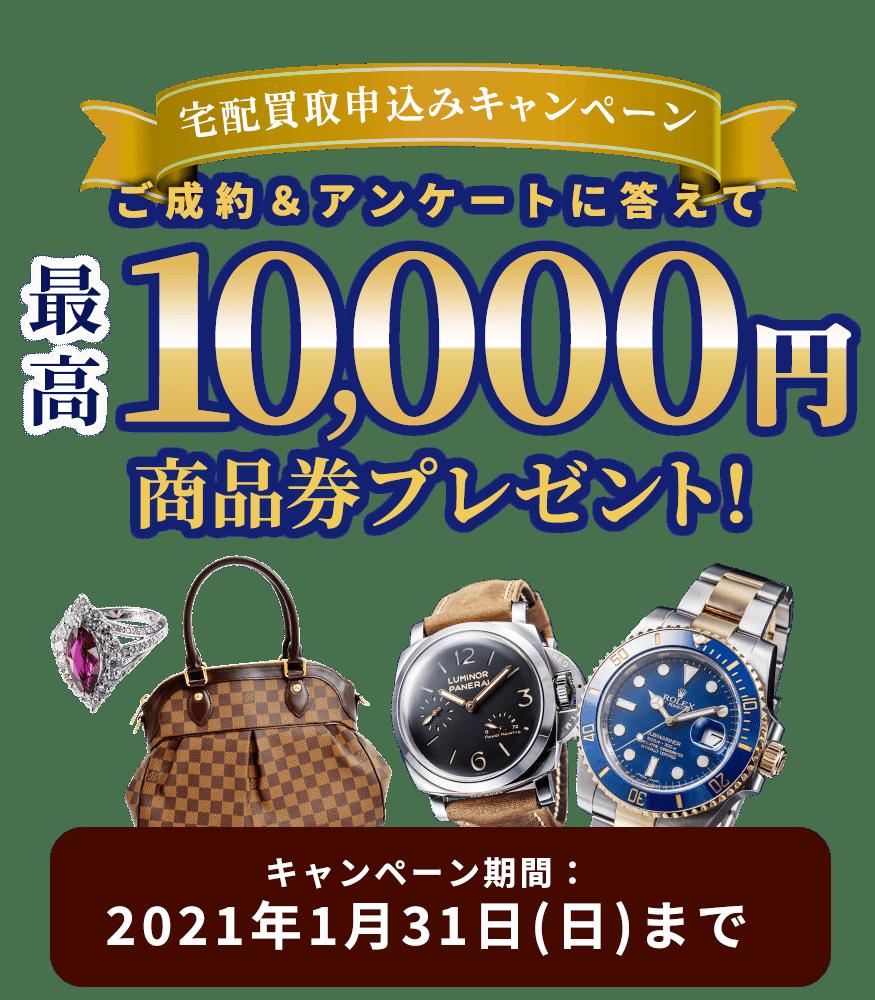 202101_宅配買取キャンペーン