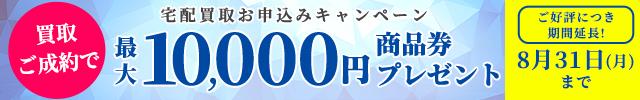 ブランド品の宅配買取お申込みで最大10,000円商品券プレゼント!