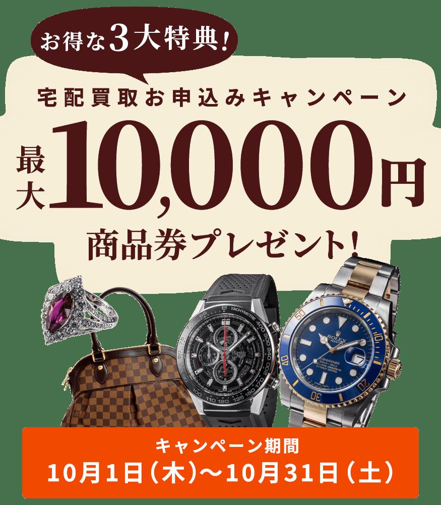 202010_宅配買取キャンペーン