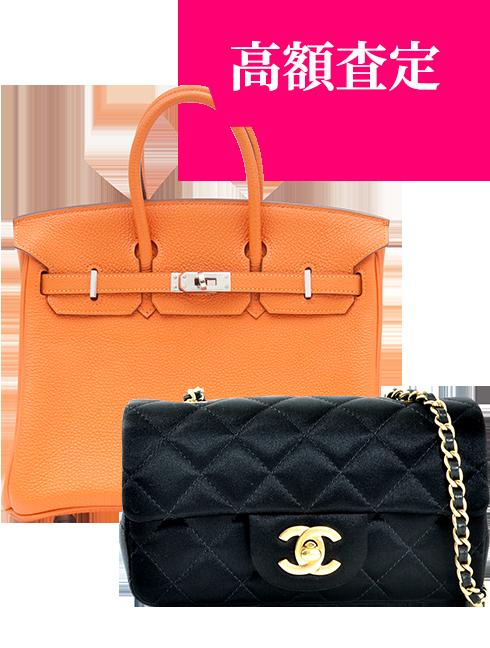 バッグ(鞄)・小物高価買取の査定条件
