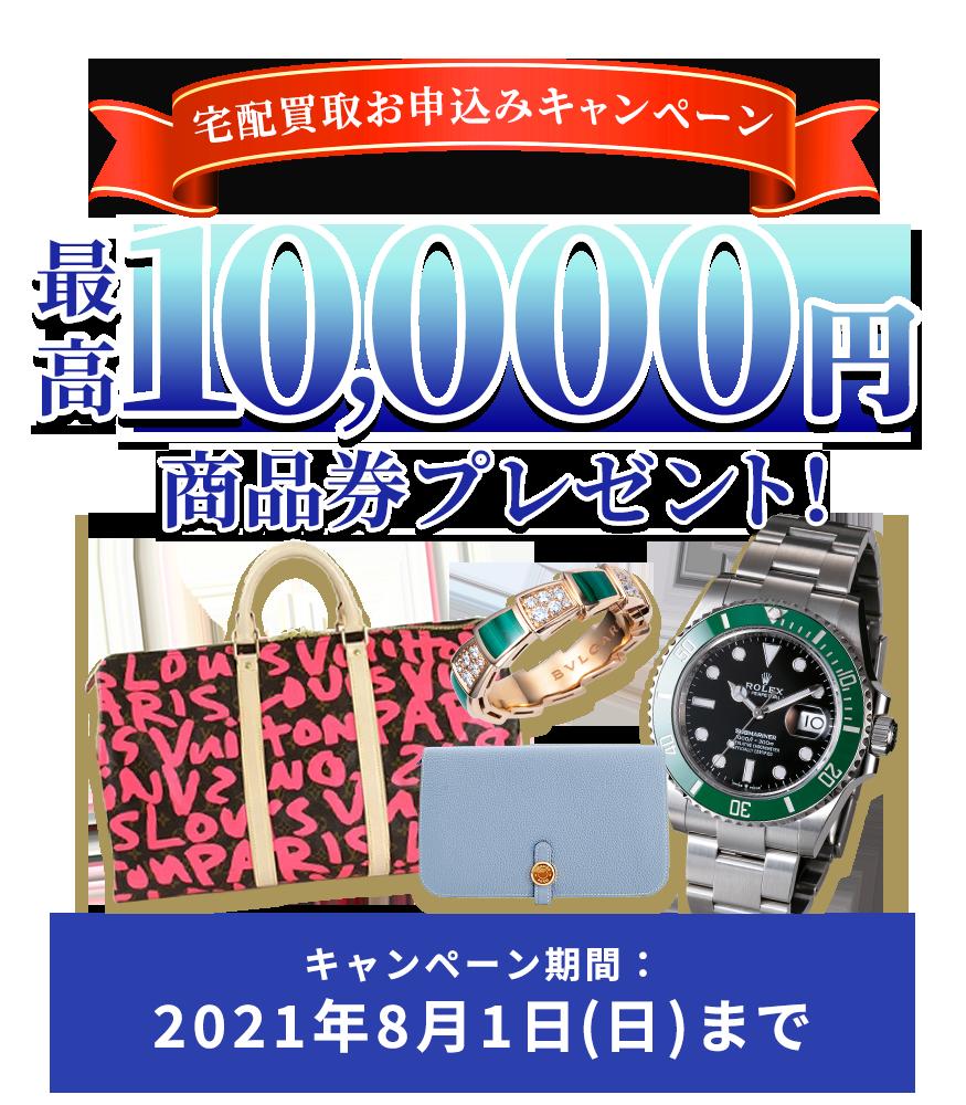202107_宅配買取キャンペーン