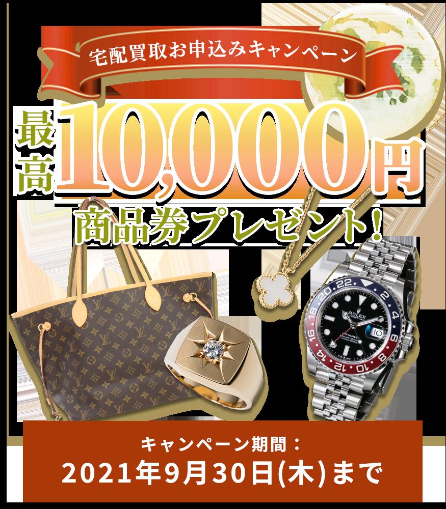202109_宅配買取キャンペーン