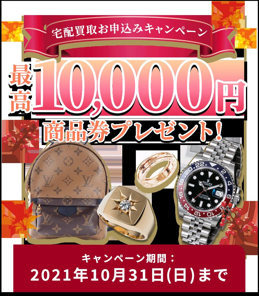 202110_宅配買取キャンペーン